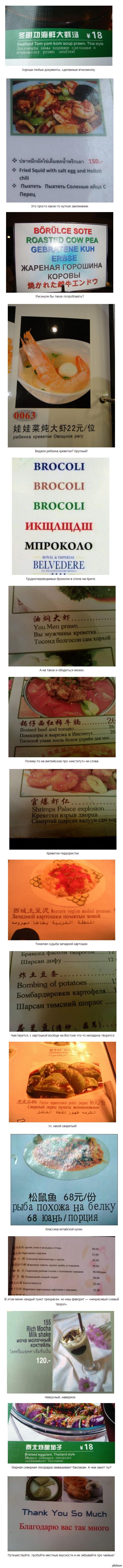 Смешные меню на русском языке из ресторанов мира. Многие рестораны предлагают меню на русском языке. Но, многие из них пользуются машинным переводом, поэтому описание часто вызывает не аппетит, а взрыв смеха.
