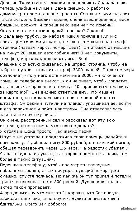 В Тольятти появился новый вид мошенничества Похожих не нашел.