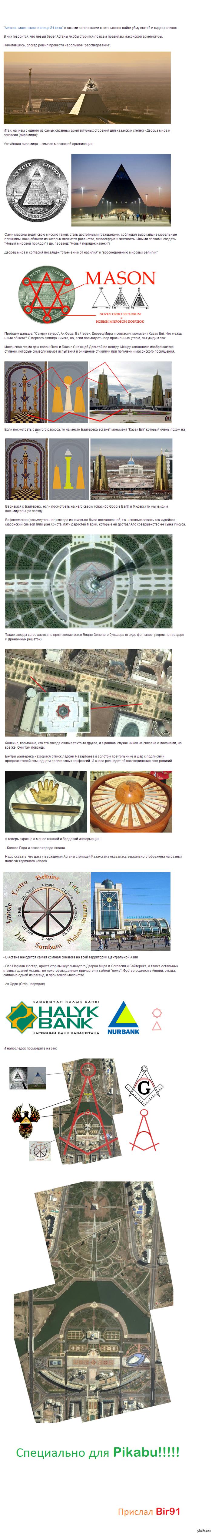 Астана-масонская столица 21 века Приветствую вас, пикабушники!!! Недавно рылся в интернете и наткнулся на интересную для меня инфу. Вот и запилил свой первый длиннопост, сильно не пинайте)))