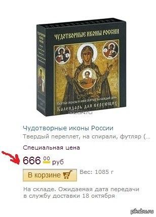 Ozone знает цену православным книгам =)