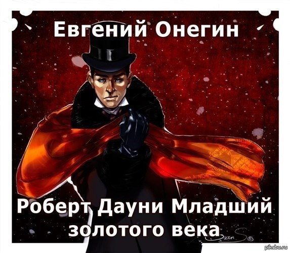 Евгений онегин прикольные картинки