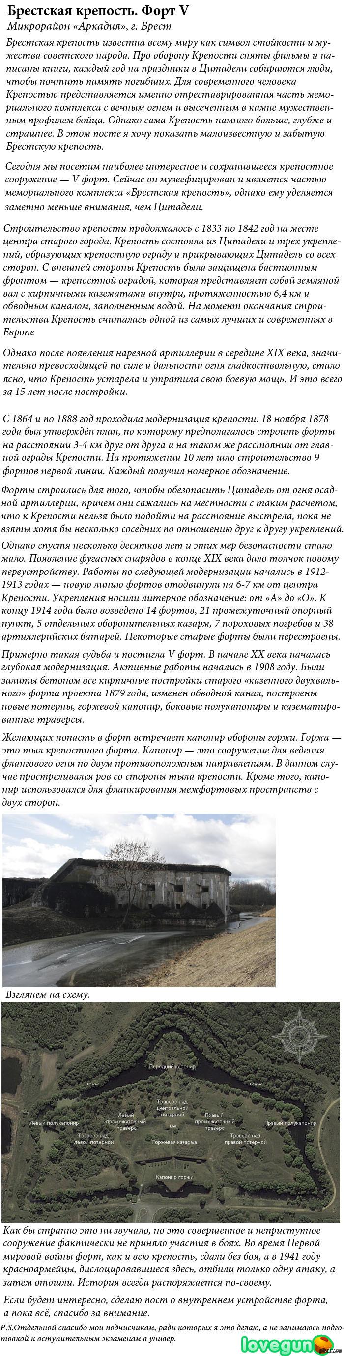 Брестская крепость. Форт V