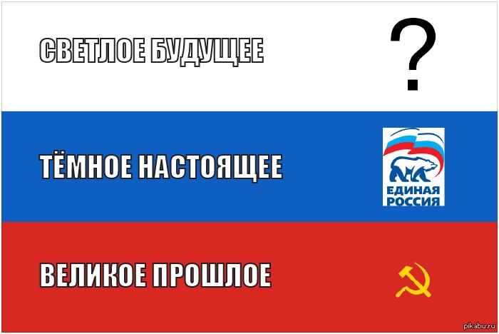 Смешные картинки с флагом россии