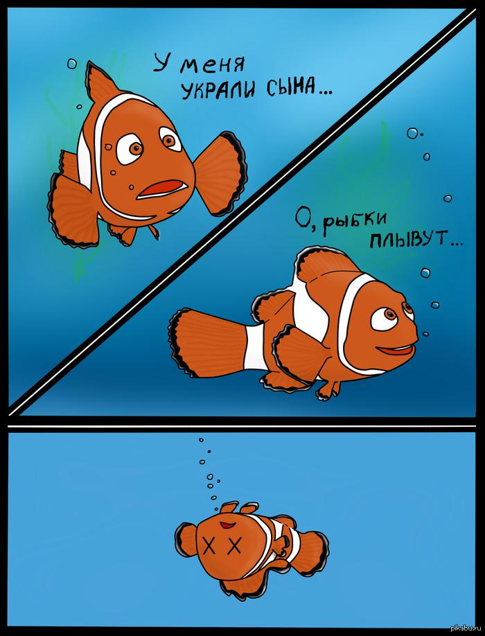 """Как бы мог закончится """"В поисках Немо"""" Если бы у рыб память была несколько секунд."""