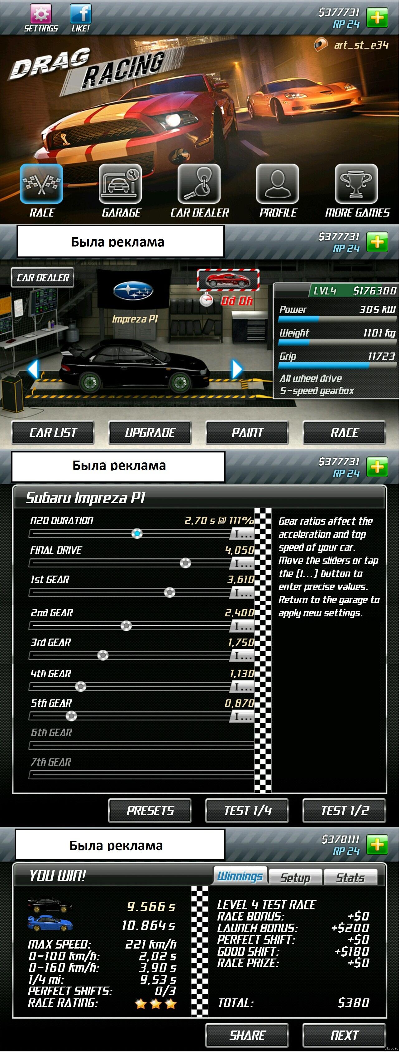 drag racing настройки кпп на все машины