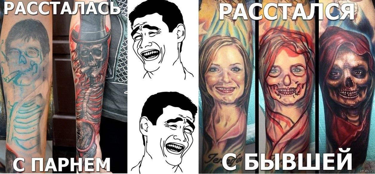 Горобиевская открытки, прикольные картинки про татуировки