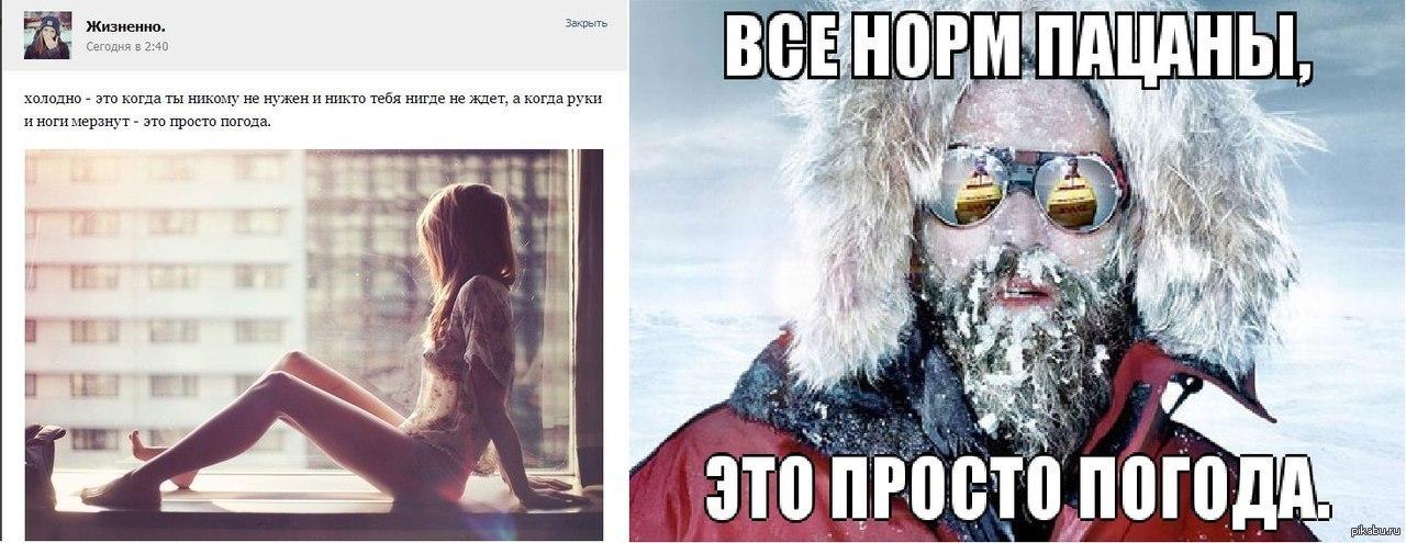 Приколы картинок один день жара другой холодно