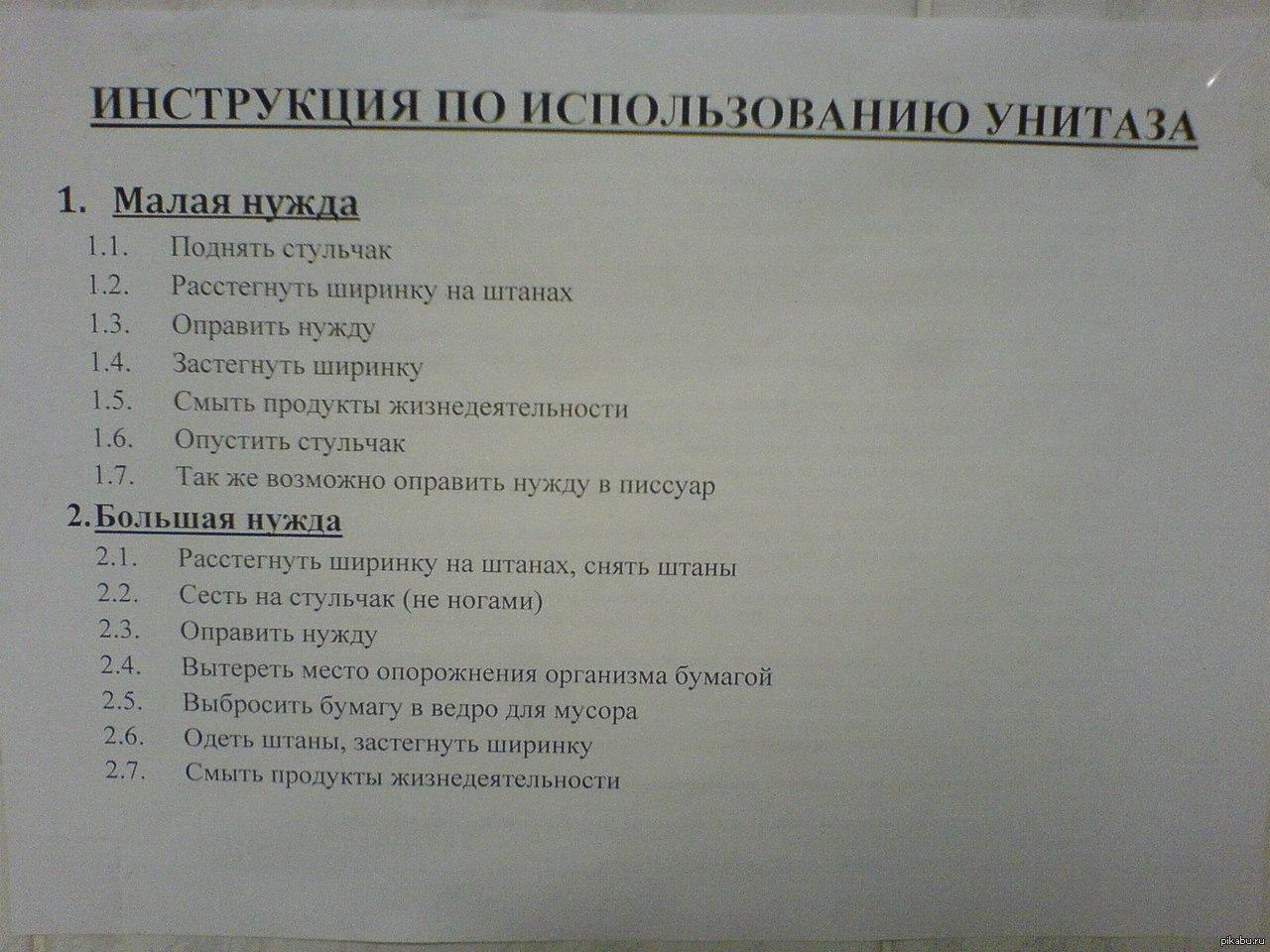 Инструкция по эксплуатации унитаза бытового одноместного
