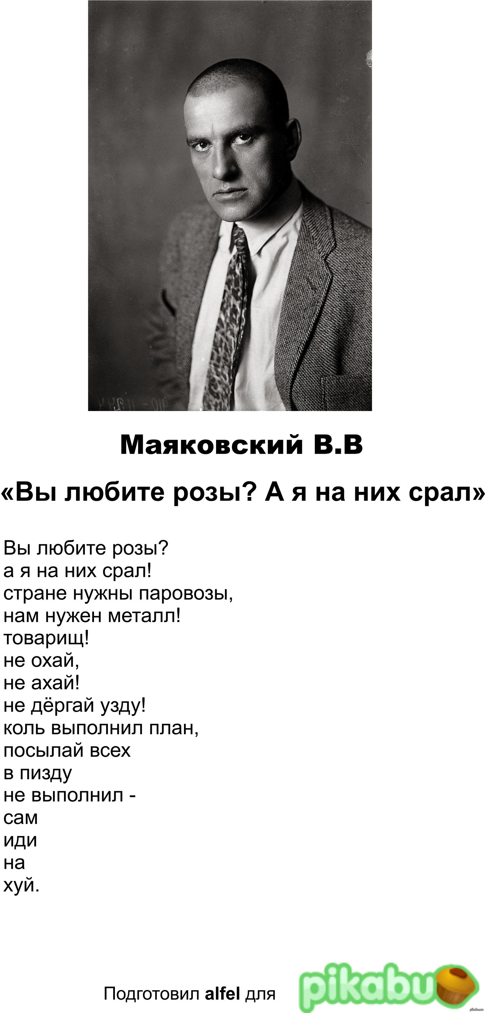 Маяковский стих вы любите розы