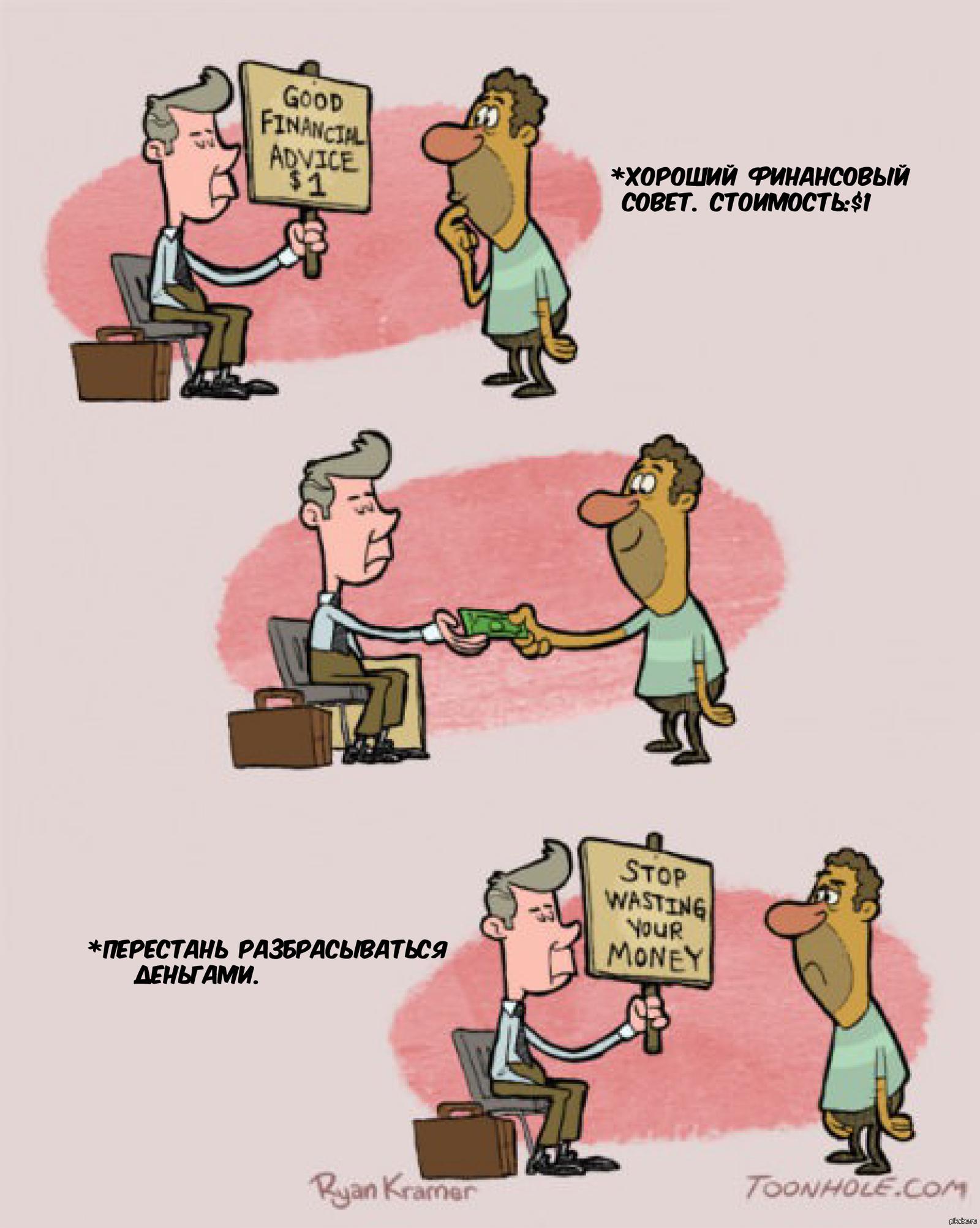Картинки про финансистов приколы