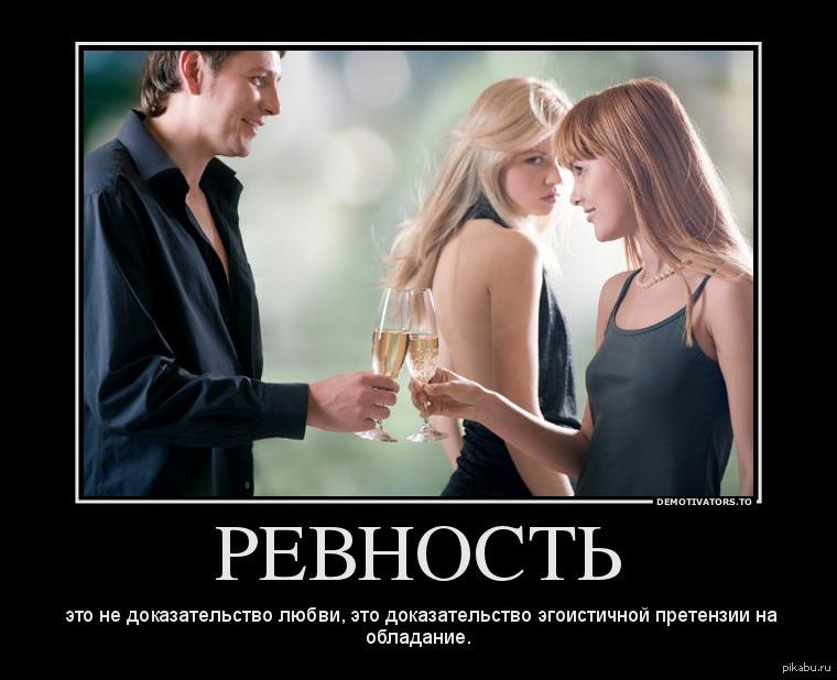 Картинки для, картинки с надписью о ревности