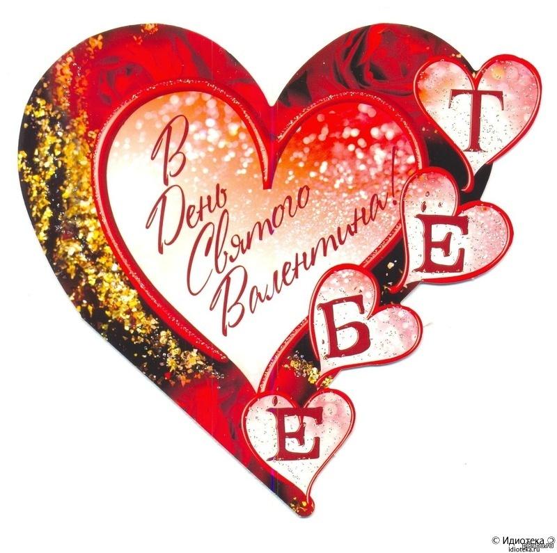 Валентинка открытка с днем святого валентина
