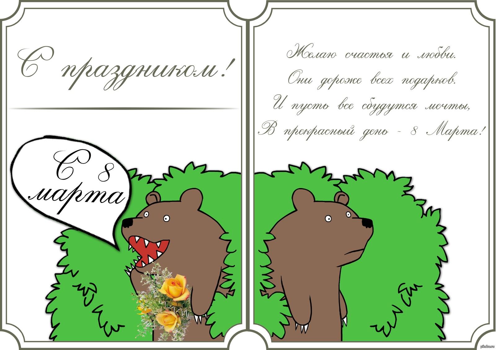 поздравления про медведя весной прикол стали поздравлять