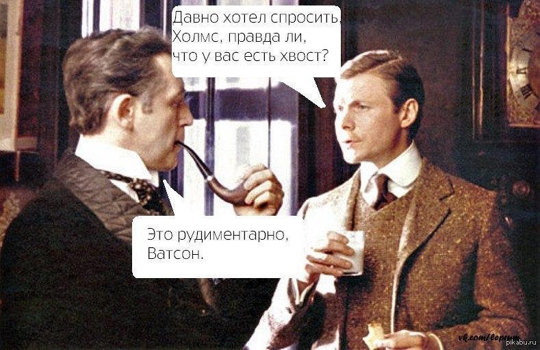 Демотиватор шерлок холмс и доктор ватсон