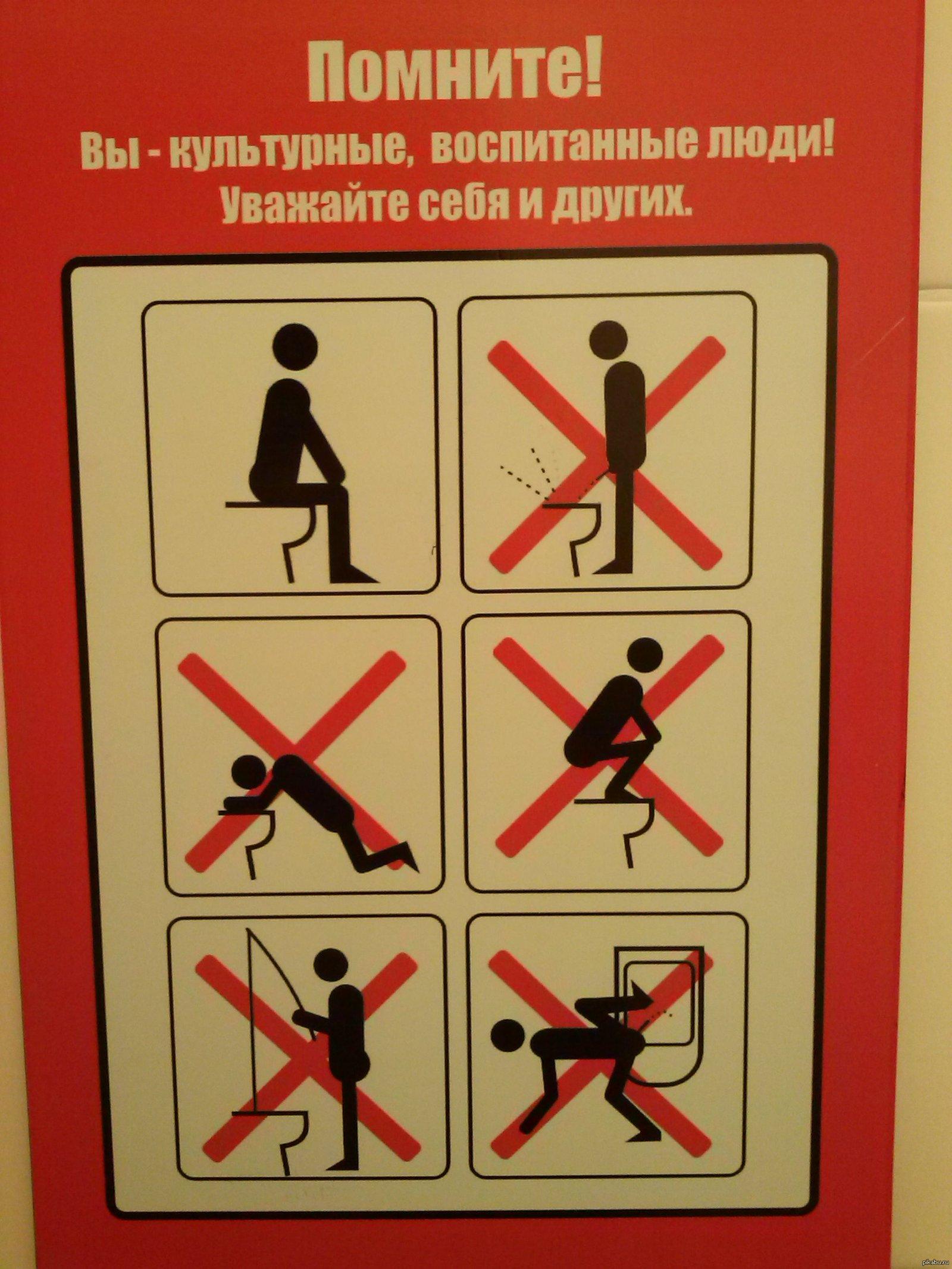 Реклама в туалетах в картинках