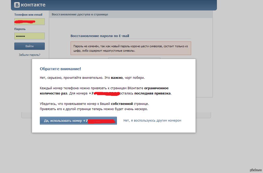Сколько раз можно восстанавливать пароль в контакте