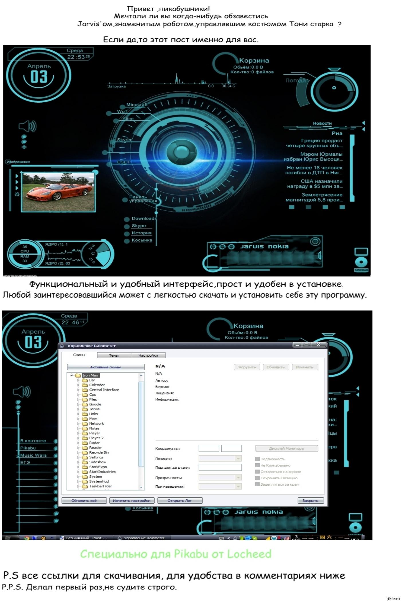 Jarvis Desktop