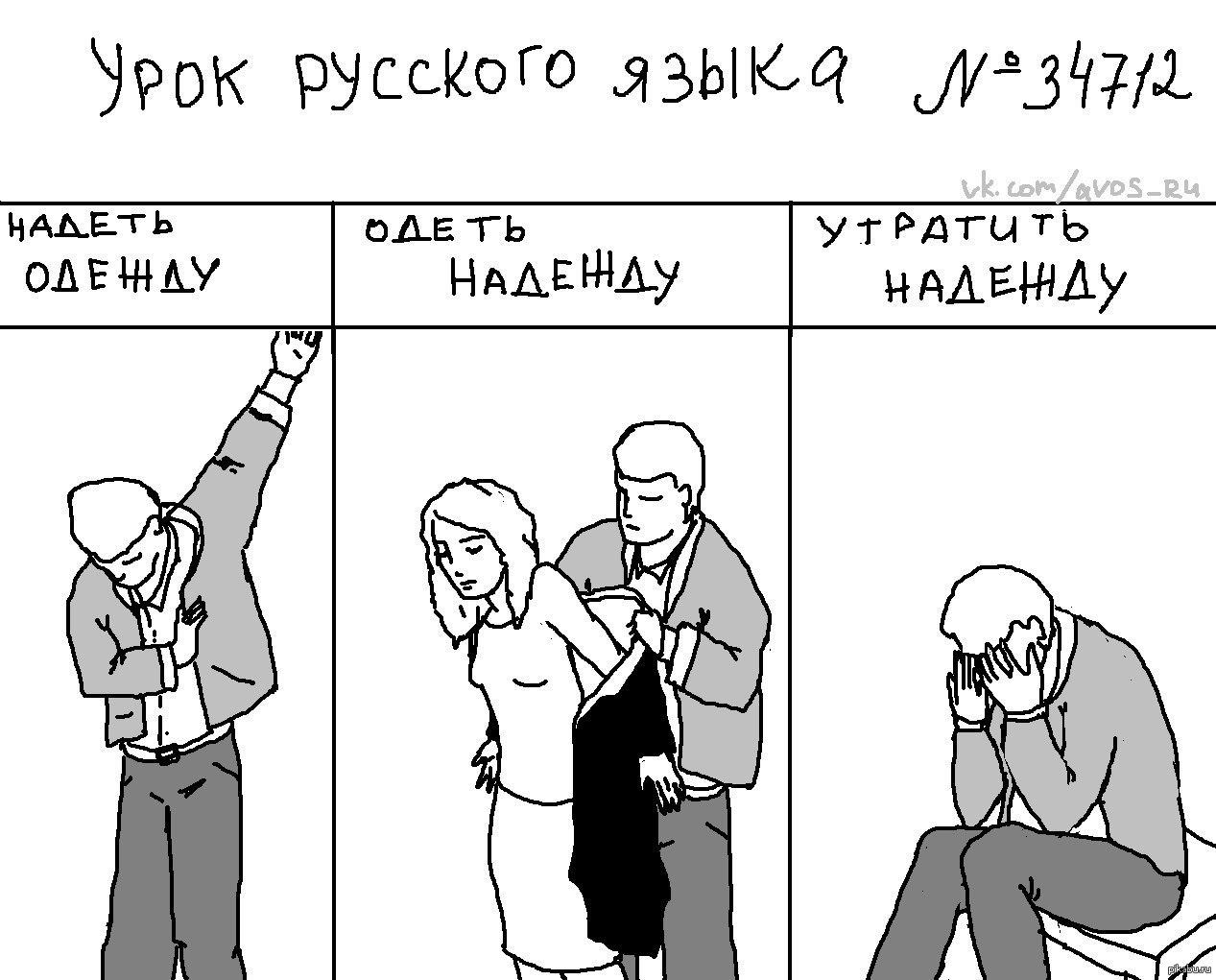 Меня, русский язык картинки смешные
