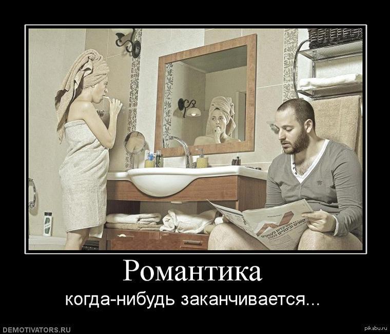 Жить вместе демотиватор
