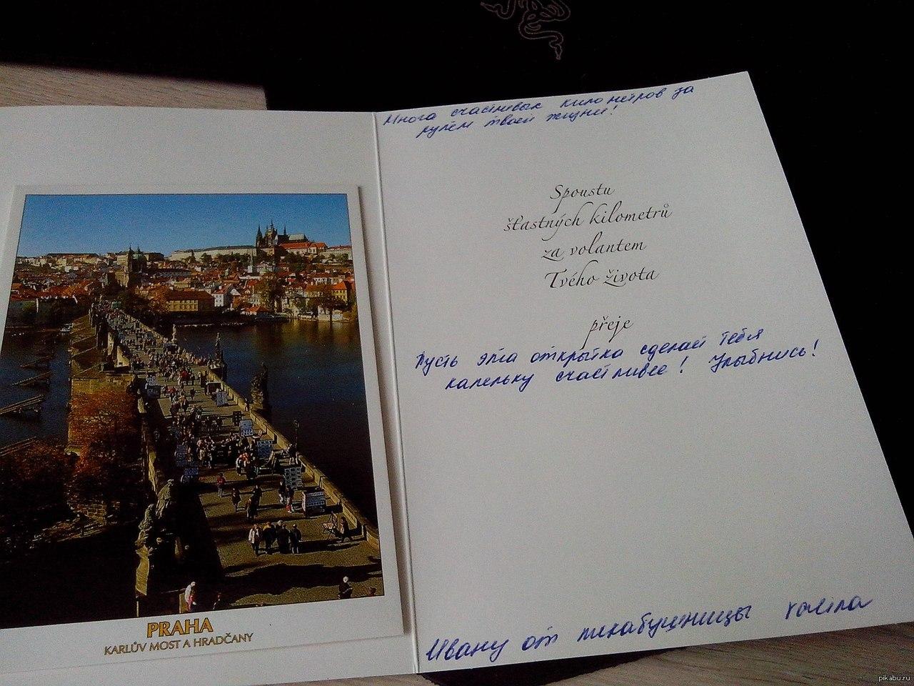 Прага как отправить открытку