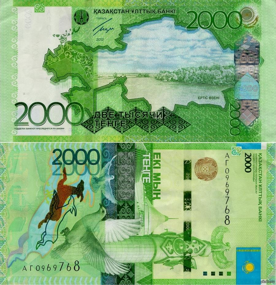 картинки казахстанские купюры озеленении