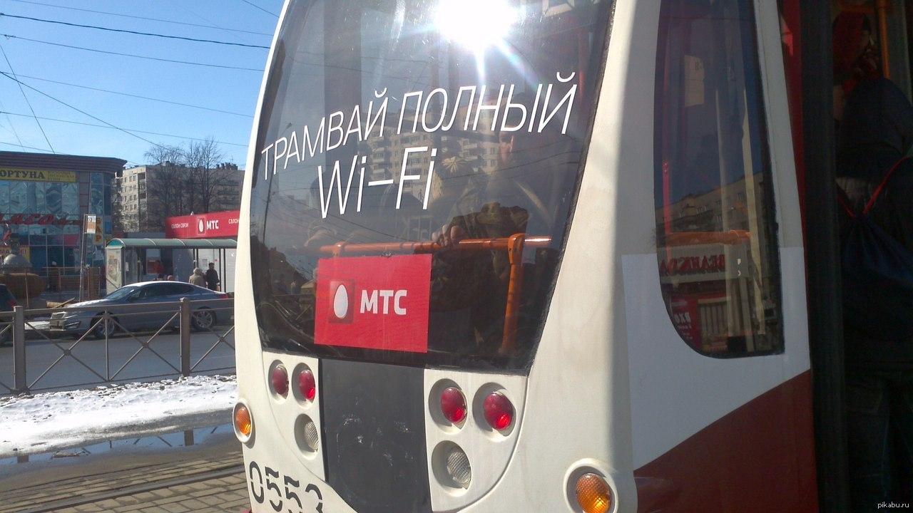 Картинки смешной трамвай