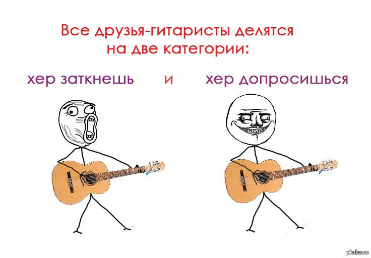 картинки про гитаристов смешные фотографии отдельный