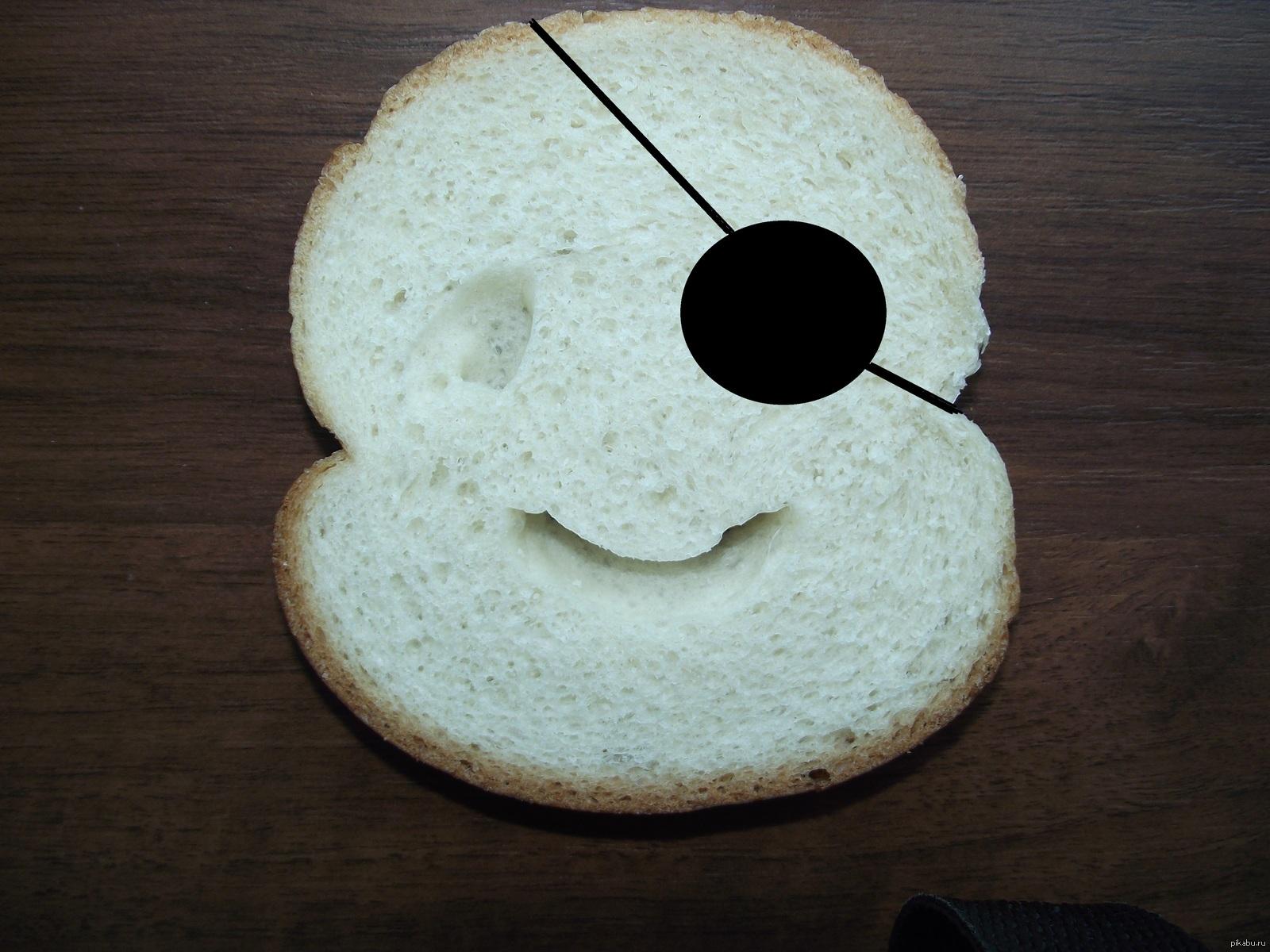 было картинки хлеба с приколом поклонники даже догадывались