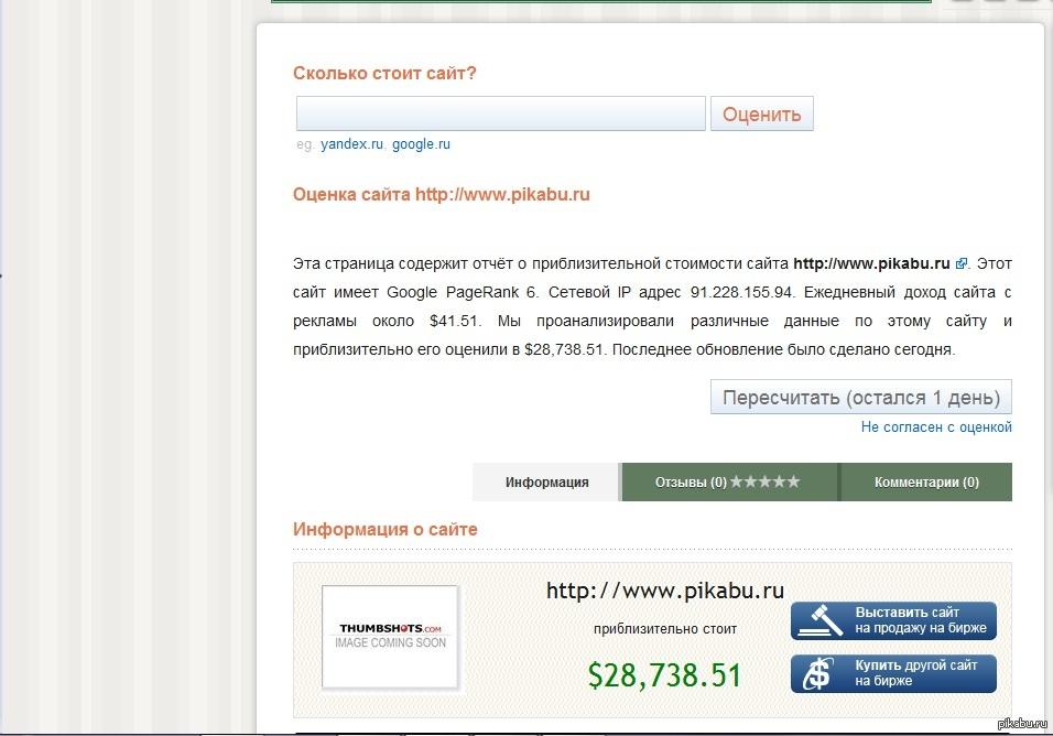 Реклама сайта вопрос-ответ интернет реклама контекстная реклама прибыльная партнерская программа action=price_intro