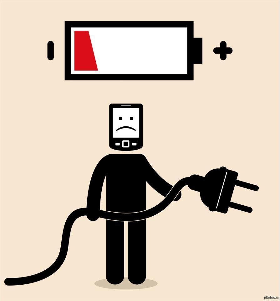 Картинка смешная зарядка батареи, картинка