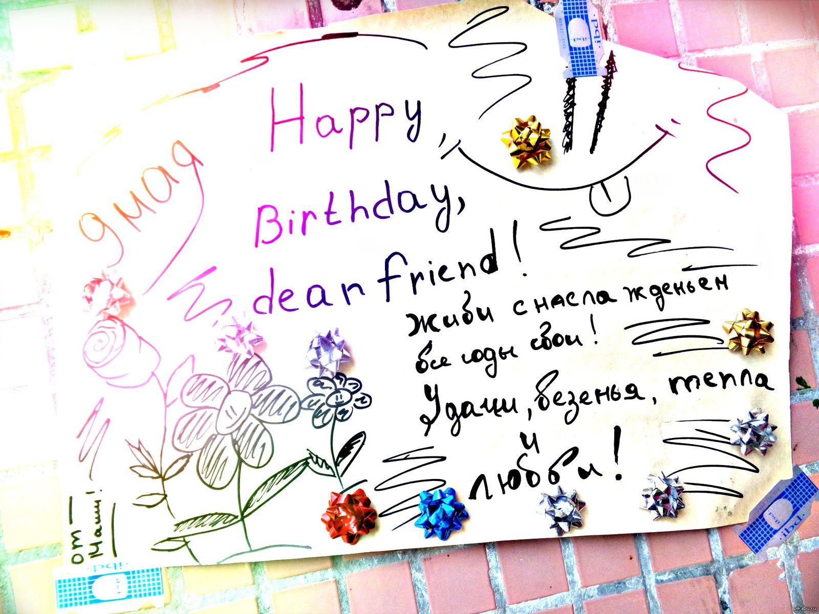 Поздравление подруги с днем рождения необычно