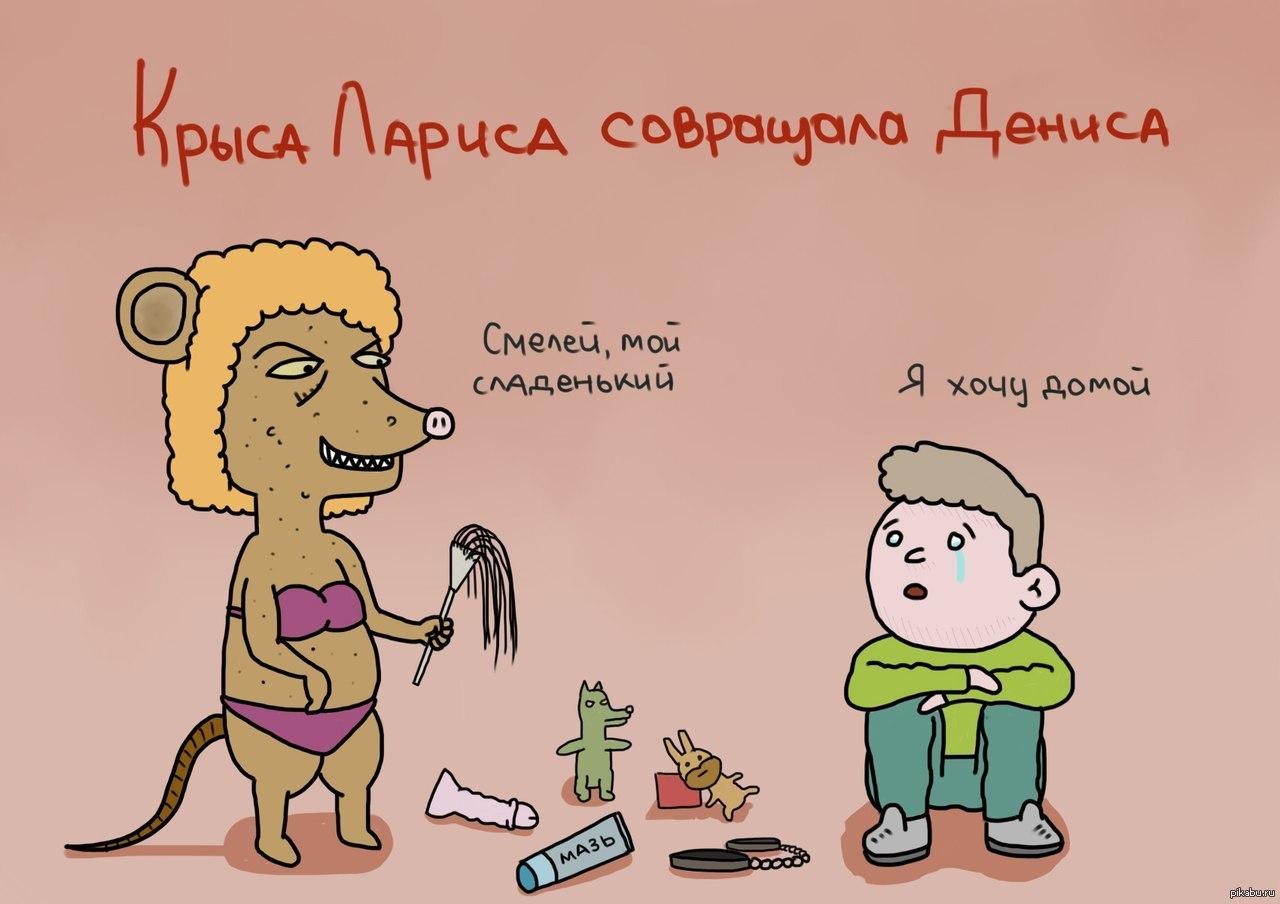 Смешные картинки лариска, еды для детей