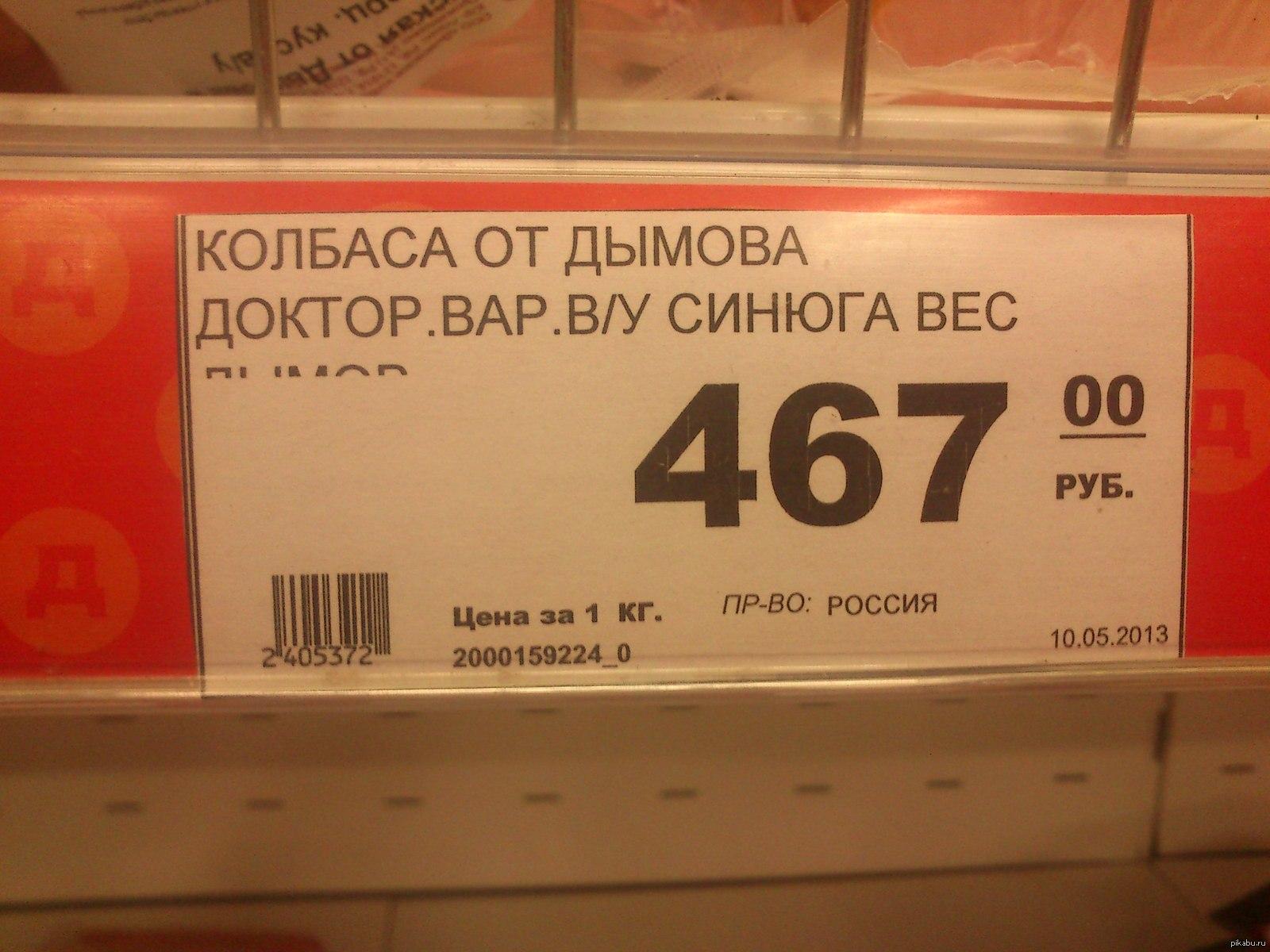 фото правильного ценника в продуктовом магазине нежные