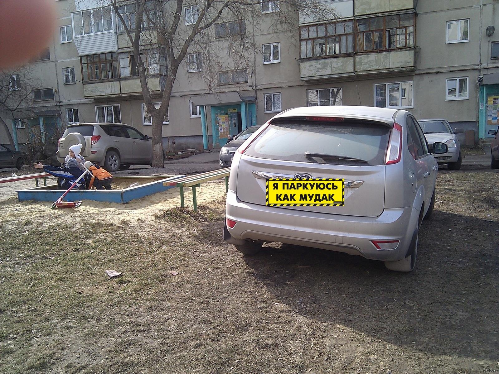 Не паркуйся как мудак картинки