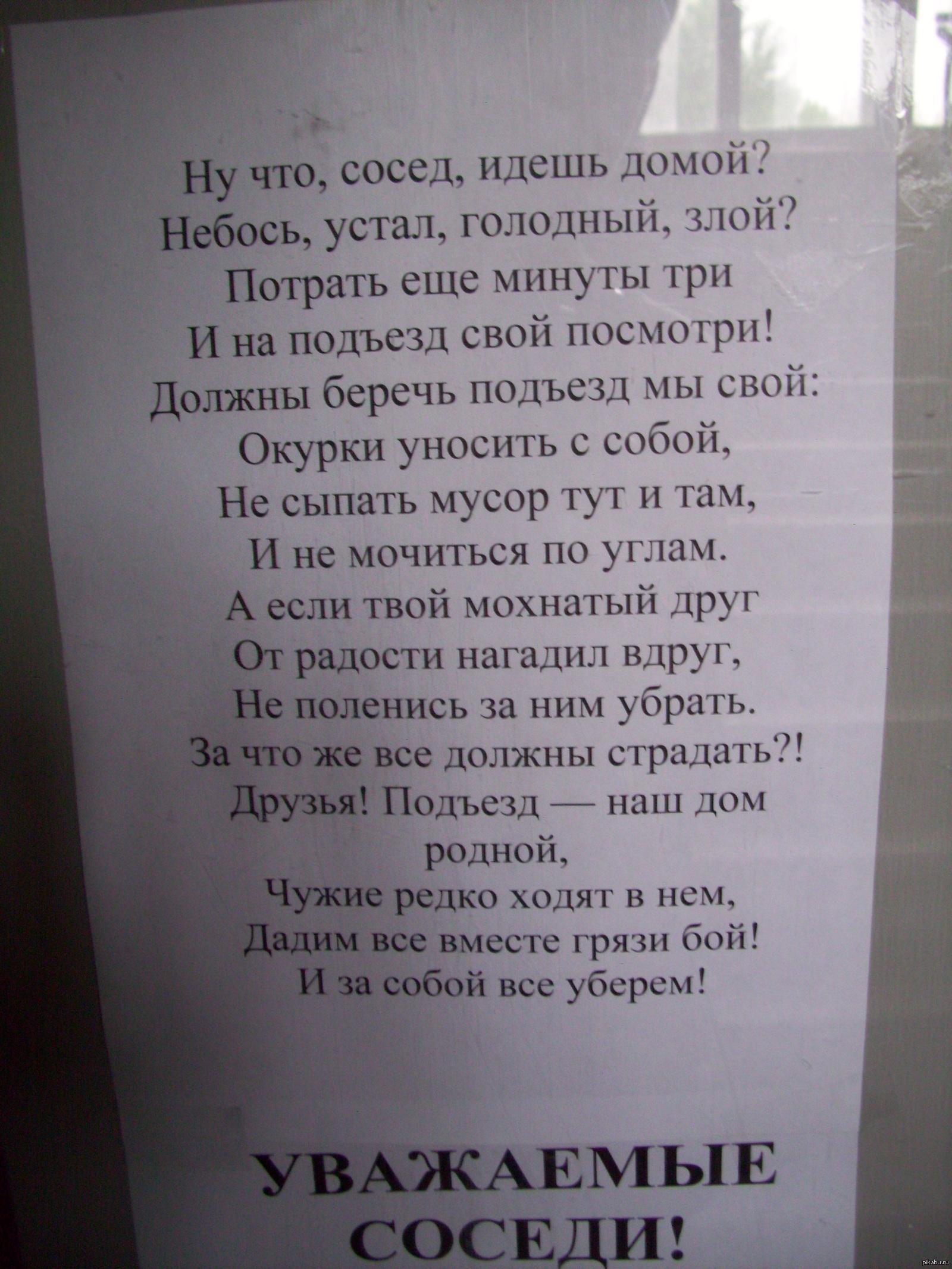 Стихи про соседей короткие