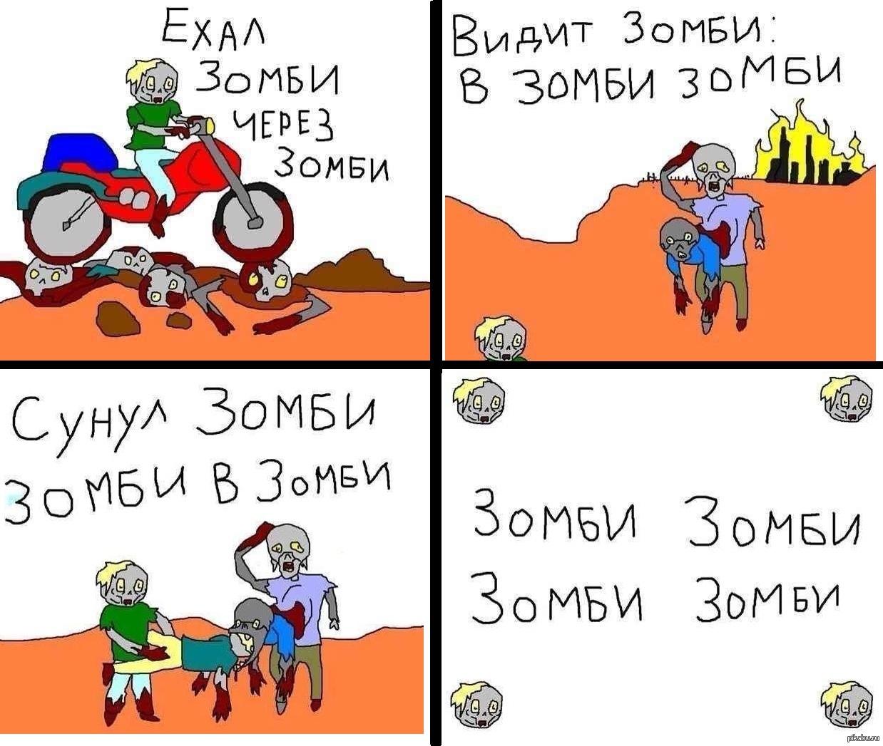 Зомби приколы в картинках, открытки