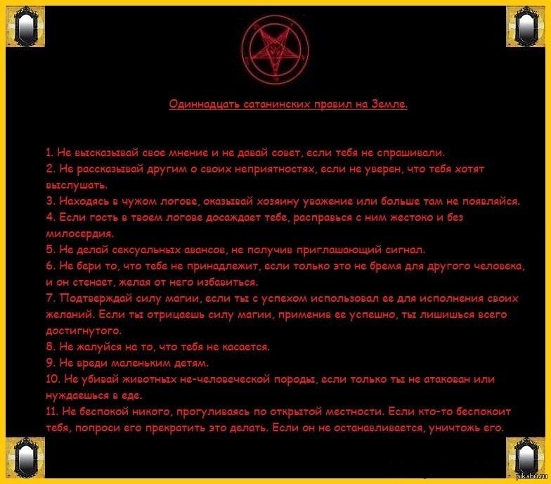 Стихи от сатаны