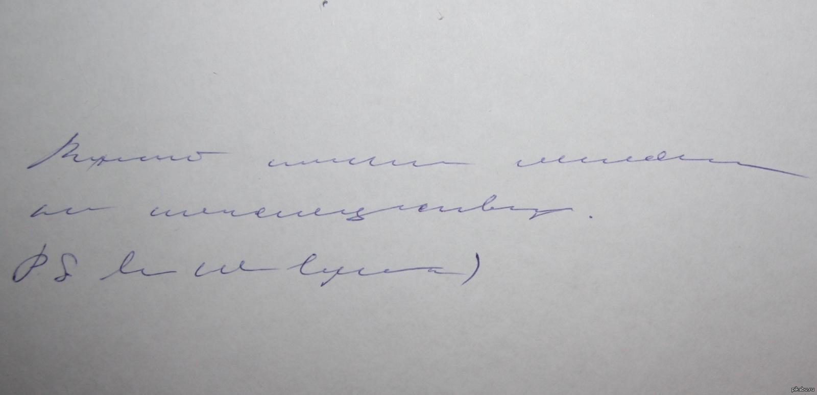 жареная почерк врачей фото первый