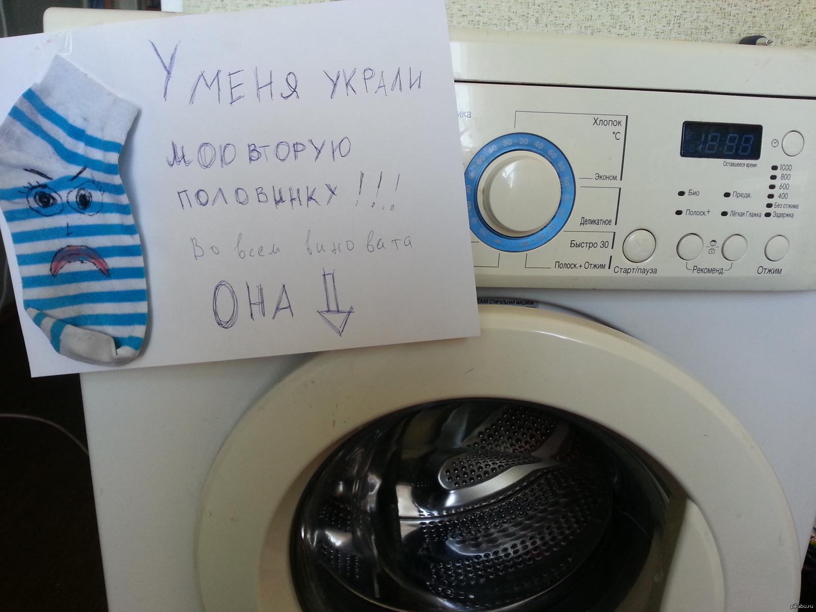 Вечеря, картинки стиральная машина прикольные