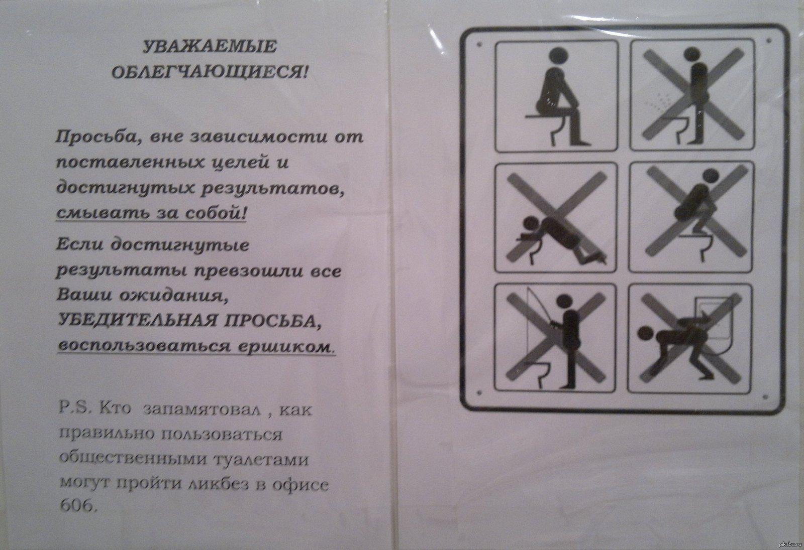 Картинки смешные о пользования туалетом, поздравление