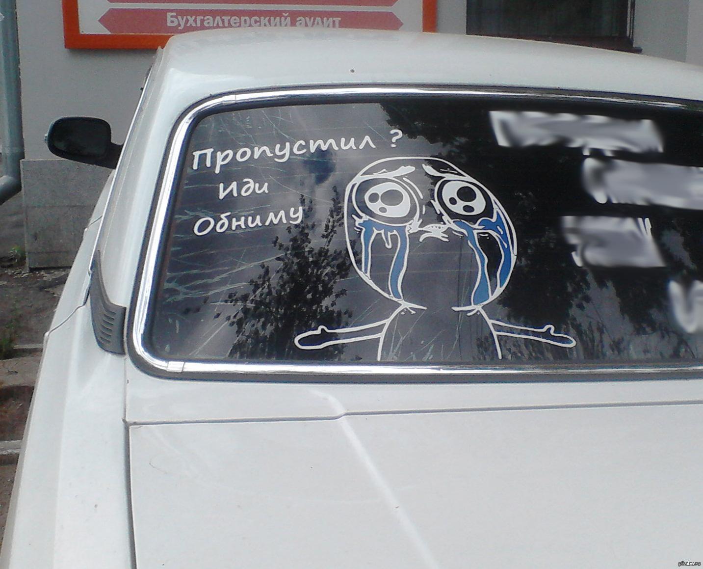 Днем, прикольная картинка на стекло автомобиля