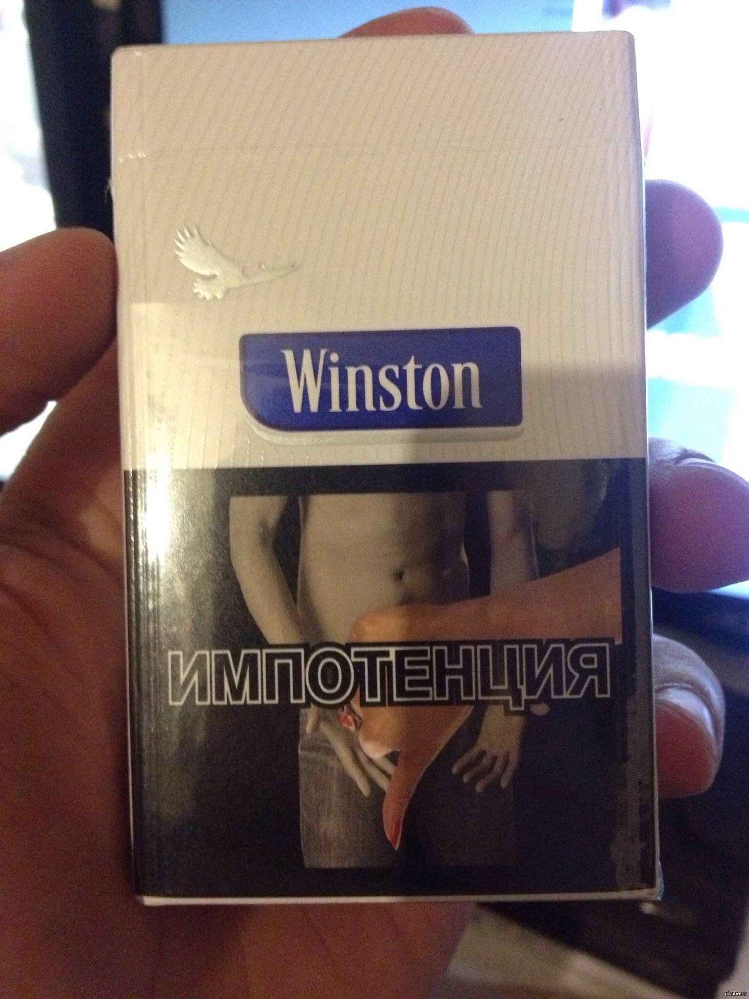 сигареты картинка импотенция