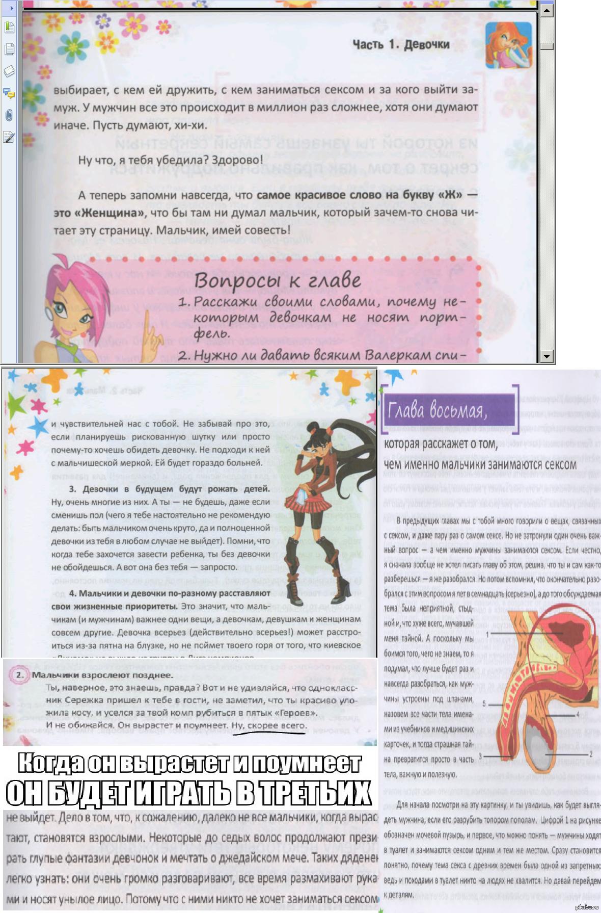 Секс учебник смотреть