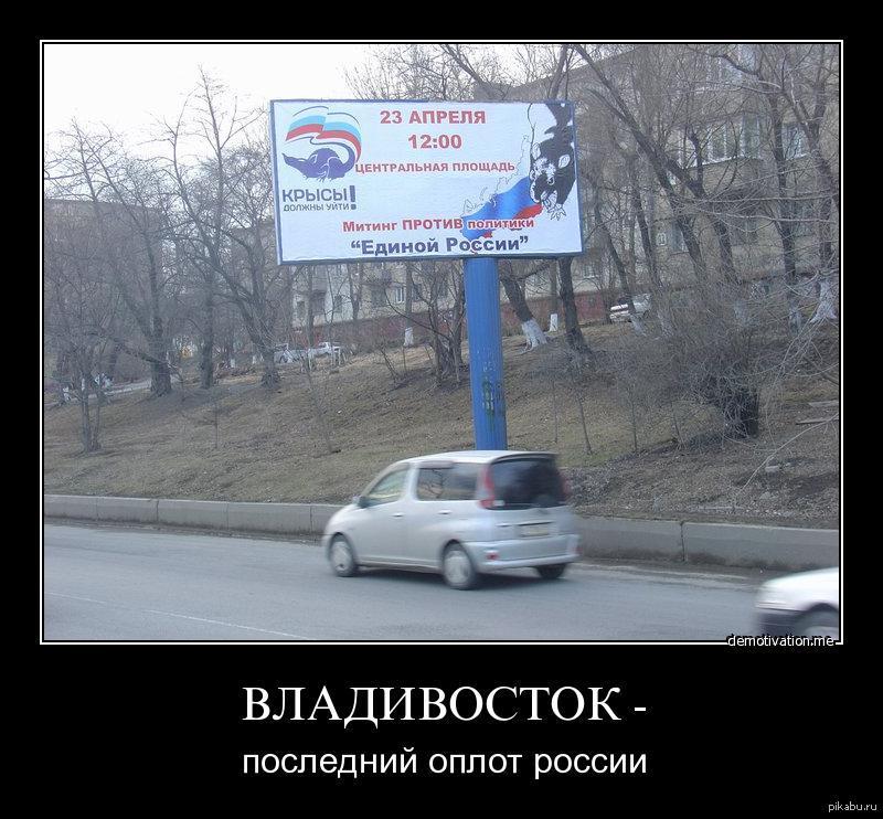 Смешные картинки во владивостоке