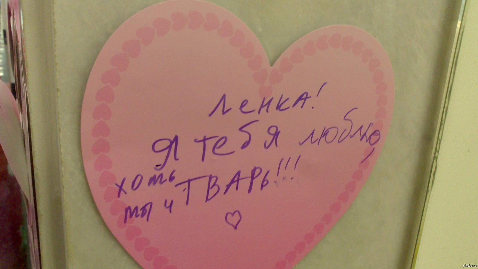 Как подписать открытку девушке от парня за 10 дней