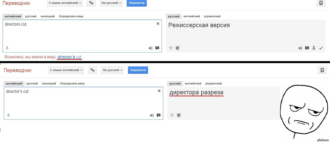 гугл переводчик apk