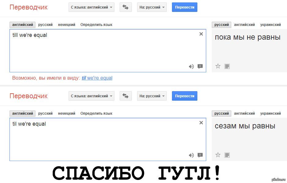 переводник с русского на английский гдз