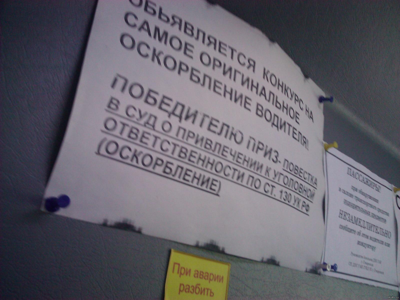 говорить объявление в автобусах картинки схемы