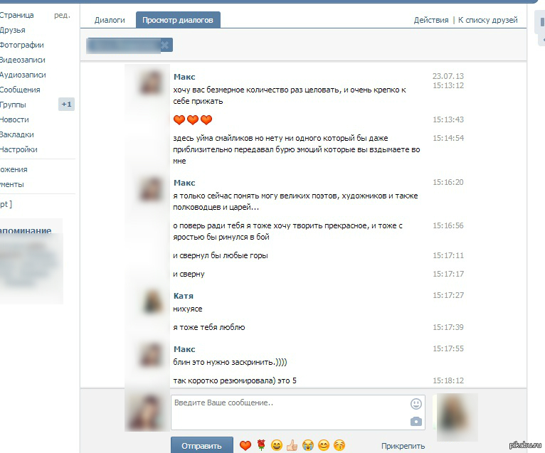 диалоги знакомства с девушкой вконтакте