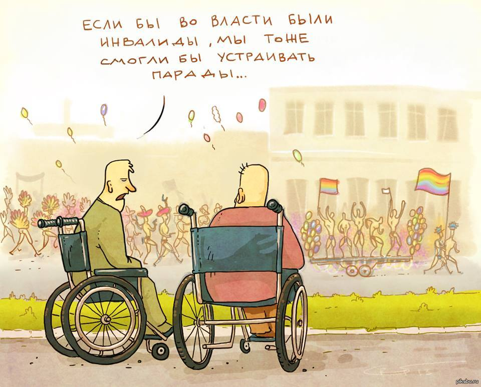Днем рождения, смешные картинки с инвалидами